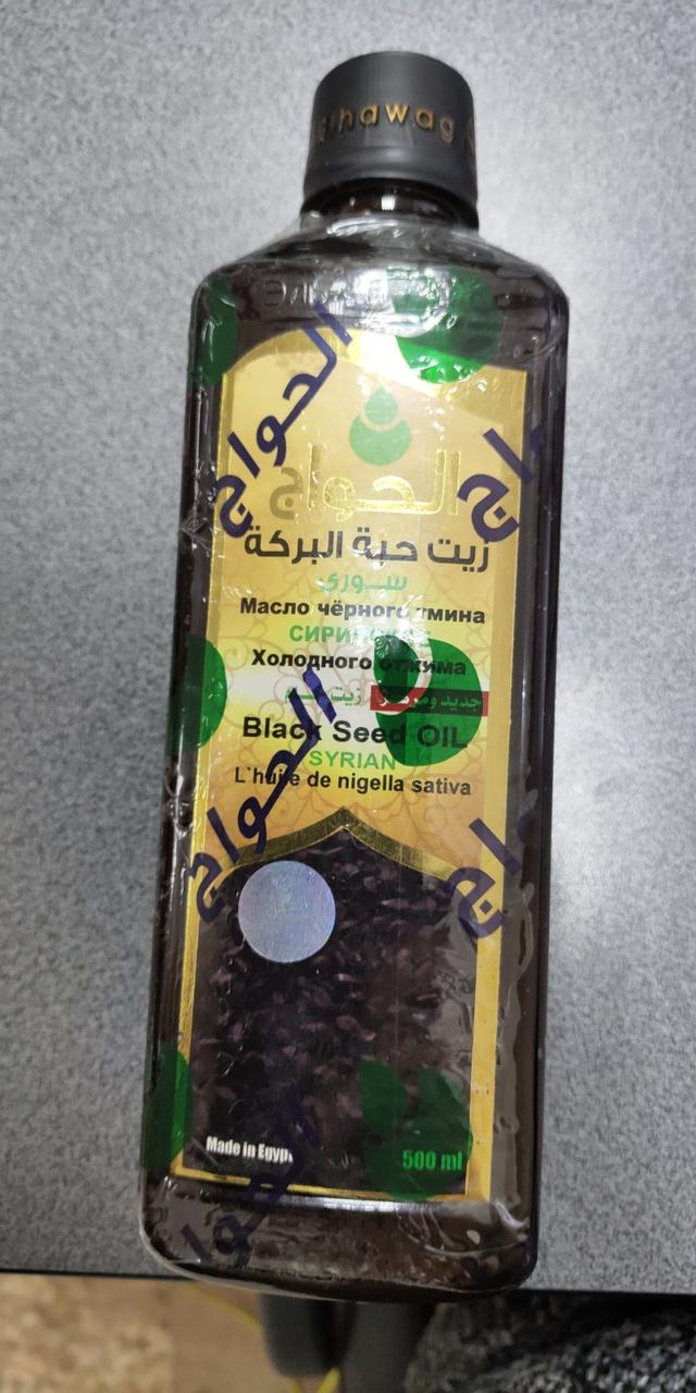 Масло Черного Тмина «Сирийское» El Hawag