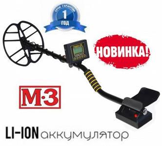 Металлоискатель Фортуна М3 / Fortune M3 с глубиной поиска до 2 м