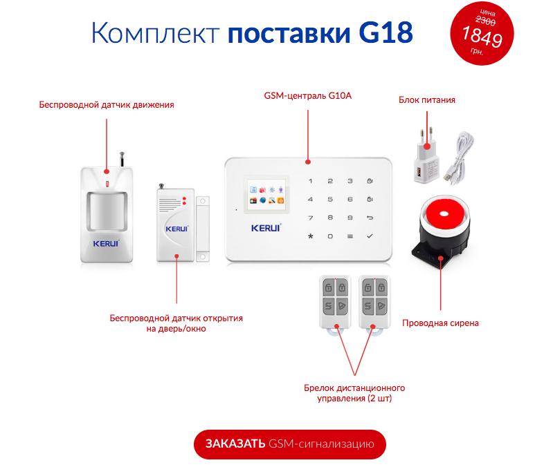 Охранная GSM сигнализация kerui G18 (набор эконом)! Гарантия 24 месяца!