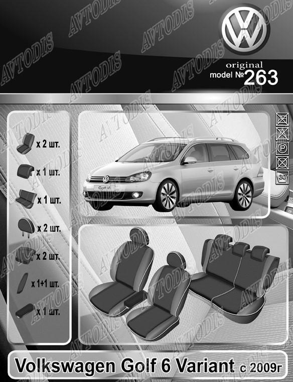 Авточехлы Volkswagen Golf 6 Variant 2009- EMC Elegant