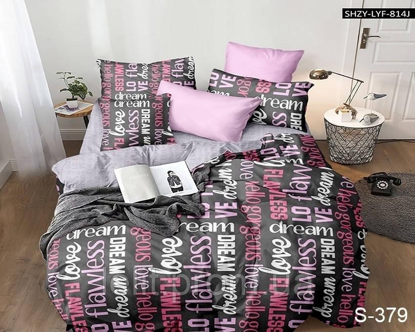 Полуторный комплект постельного белья с компаньоном S379