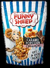 Попкорн у карамелі з корицею Funny Sheep 100г. Купити солодкий попкорн 100гр