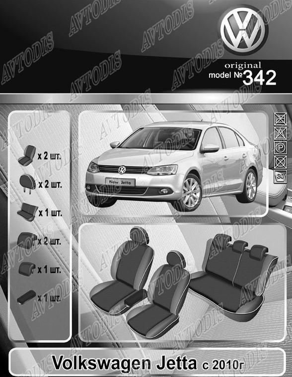 Авточехлы Volkswagen Jetta 2010- EMC Elegant