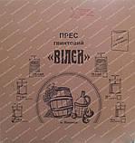 Пресс ручной для сока Вилен (10л нержавейка), фото 2