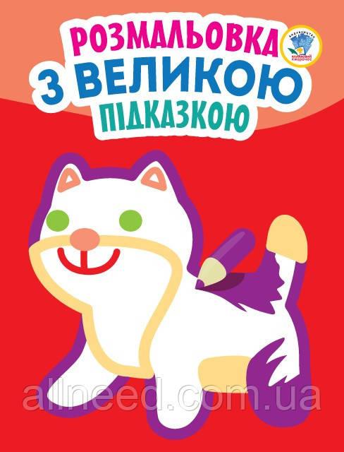 """Книга. Серія: Подивись і розфарбуй з підказкою """"Кішка"""" 403204"""