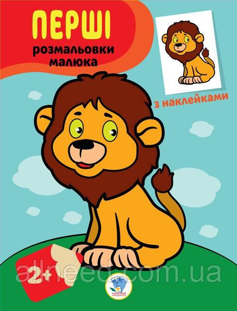 """Книга Наклей та розфарбуй """"Левеня"""""""