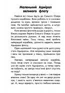 10 историй крупным шрифтом : О дружбе (у) 603006, фото 3