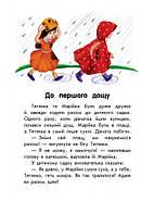 10 историй крупным шрифтом : О дружбе (у) 603006, фото 5