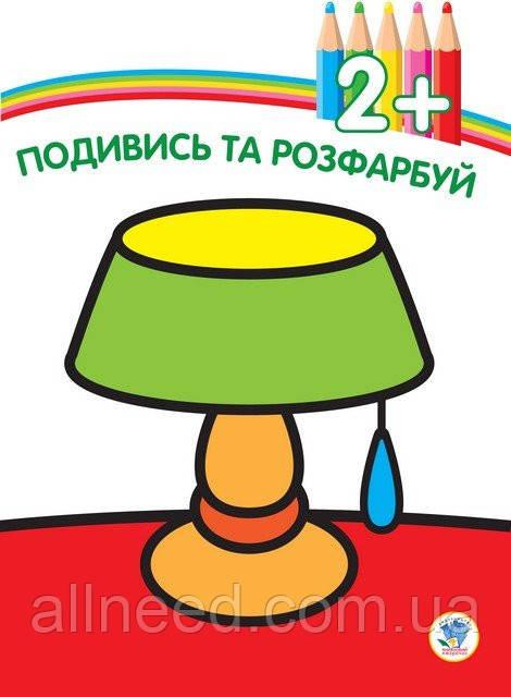 """Книга. Серія: ПОДИВИСЬ ТА РОЗФАРБУЙ. 2+ """"Лампа""""(2+) 402481"""