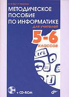С. Н. Тур, Т. П. Бокучава Методическое пособие по информатике для учителей 5-6 классов (+ CD-ROM)