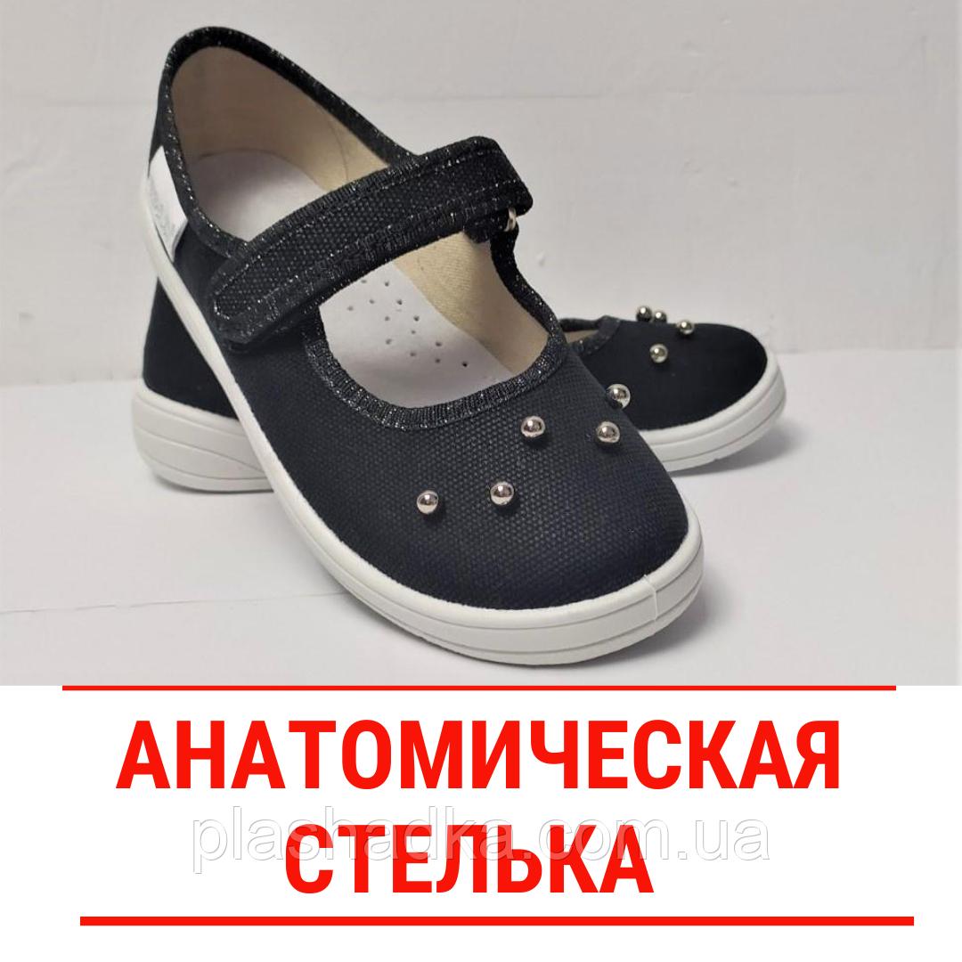 Туфли подростковые для девочки Waldi р. 30-35 Алина Перлинки черные для школы