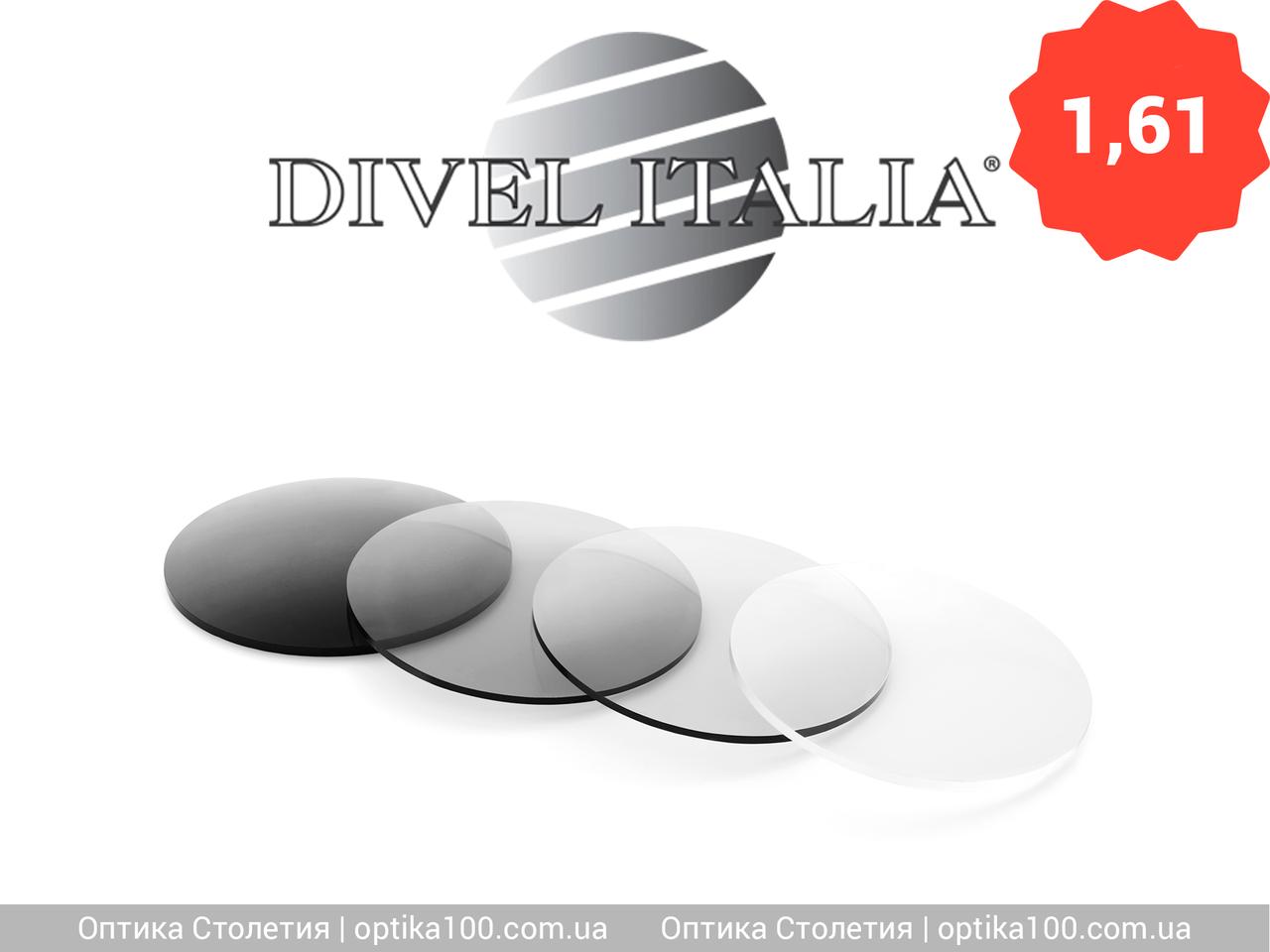 Витончена фотохромная лінза Divel Italia 1.61. Ударостійка! Підійде для безободковых оправ