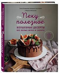 Книга Печу корисне. Чарівні десерти без білих борошна і цукру. Автор - Олена Богданова (Форс)