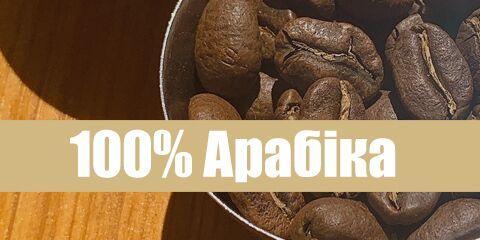 МОНОСОРТА 100% АРАБИКА