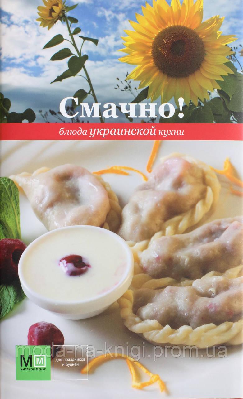 Смачно! Блюда украинской кухни - Мода на книги в Киеве