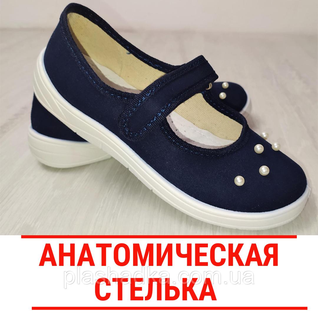 Туфли подростковые для девочки Waldi р. 30-35 Алина Перлинки синие для школы