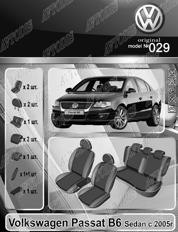 Авточехлы Volkswagen Passat B6 2005- (sedan) EMC Elegant