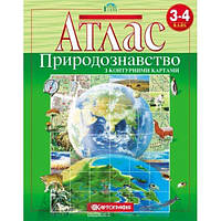 Атлас Природознавство 3-4 клас з контурною картою Картографія