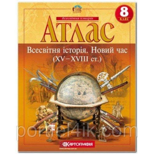 Атлас Всесвітня історія 8кл Новий час (XV-XVIII ст.) Картографія