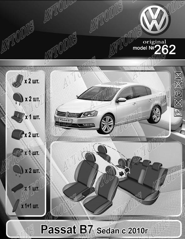Авточехлы Volkswagen Passat B7 2010- EMC Elegant