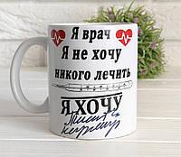 """Весела чашка для лікаря """" Я лікар, я не хочу нікого лікувати......"""