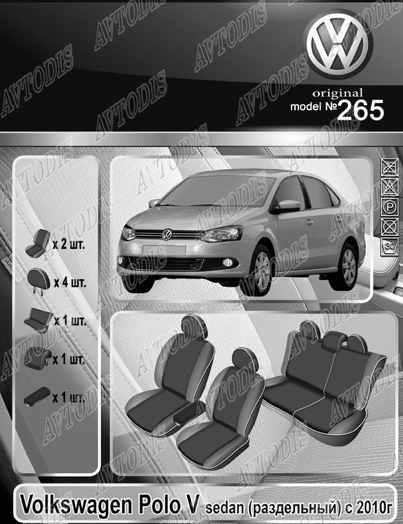 Авточехлы Volkswagen Polo V sedan 2010- (з/сп. раздельная) EMC Elegant