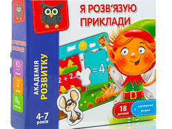 Развивающая игра Я решаю примеры (укр), Vladi Toys (VT5202-10)