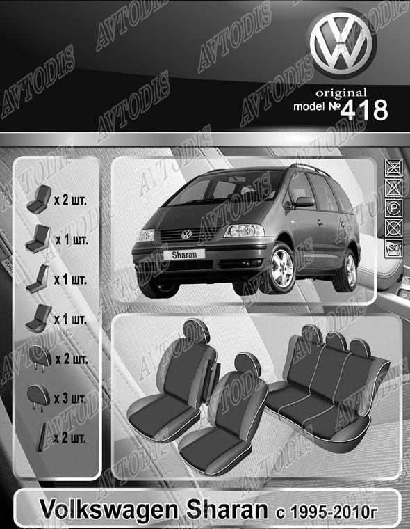 Авточехлы Volkswagen Sharan 1995-2010 (5 мест) EMC Elegant