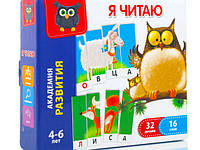 Развивающая игра Я читаю (рус), Vladi Toys (VT5202-01)