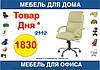 Горячее предложение Кресло для Руководителя Nadir Stee Chrome Comfort Eco