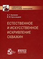 А. Г. Калинин, В. В. Кульчицкий Естественное и искусственное искривление скважин
