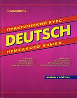 Камянова. Практический курс немецкого языка