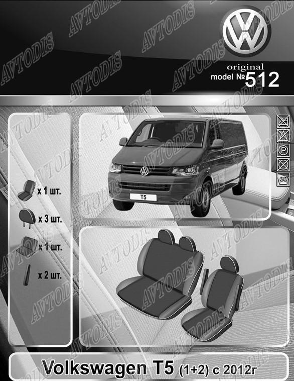 Авточехлы Volkswagen T5 (1+2) Transporter Van 2012- EMC Elegant