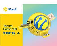 Lifecell Home 199 + Лайфхак (70-140 ГБ інтернет), фото 1