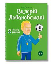 Книга Валерій Лобановський. Автор - І.Костюченко (IPIO)