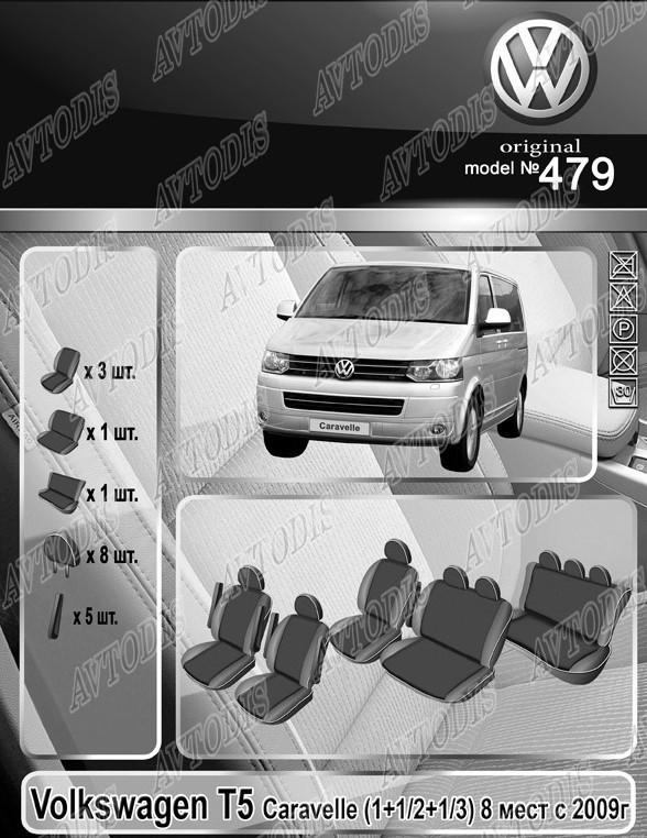 Авточехлы Volkswagen T5 2009- (1+1/2+1/3) Caravelle (8 мест) EMC Elegant