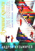 Андрей Кузьмичев Лучшие книги для бизнеса