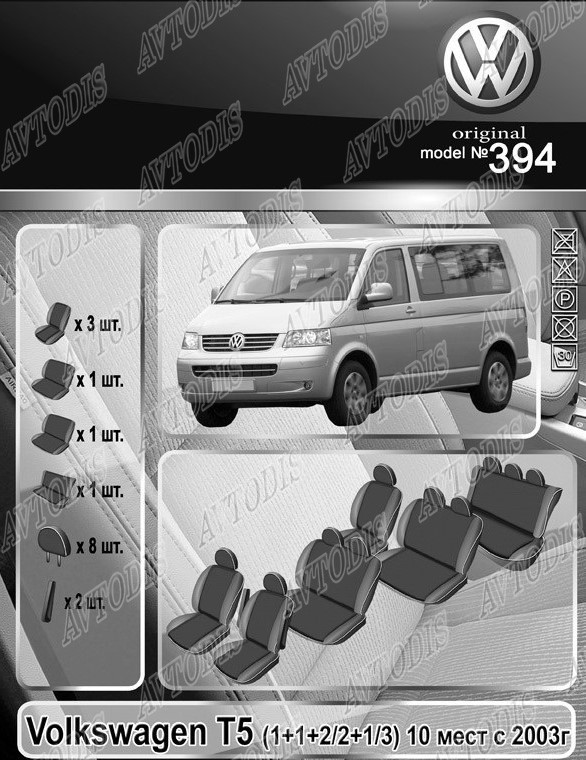 Авточехлы Volkswagen T5 2003- (1+1+2/2+1/3) (10 мест) EMC Elegant