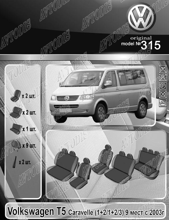 Авточехлы Volkswagen T5 2003- (1+2/1+2/3) Caravelle (9 мест) EMC Elegant