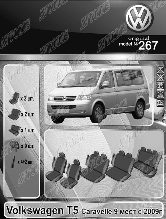 Авточехлы Volkswagen T5 2009- Caravelle (9 мест) EMC Elegant