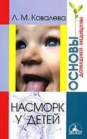 Л. М. Ковалева Насморк у детей
