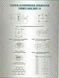 Трансформатор тока ТПОЛУ-10 1200/5 0,5s/10р, фото 8
