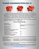 Трансформатор тока ТПОЛУ-10 15/5 0,5s/10р, фото 6