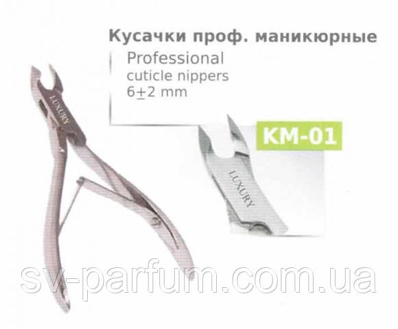 KM-01 Кусачки маникюрные LUXURY (сталь)