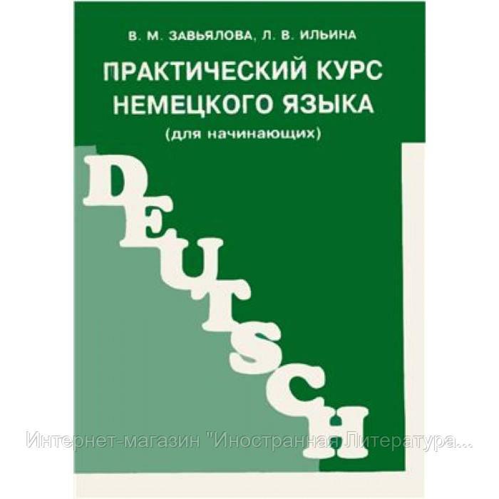 Решебник Читать Онлайн По Практическому Курсу Немецкого Языка Завьялова Ильина