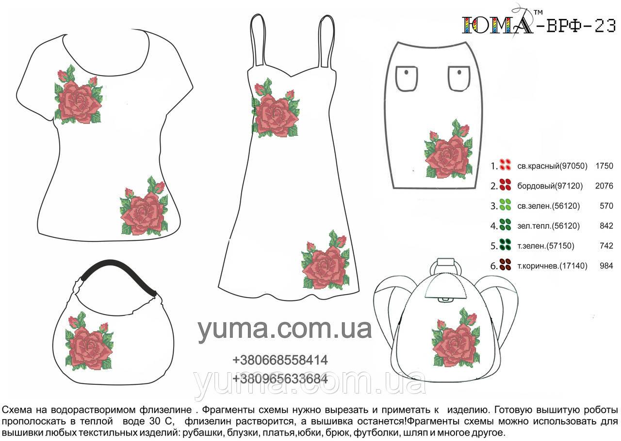 Схема для вышивки на водорастворимом флизелине ВРФ 23