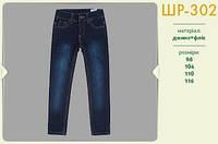 Детские джинсы утепленные ШР302 тм Бемби