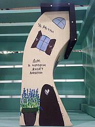 """Декоративный домик """"в котором живет любовь"""" на ул. Мечты, 220-250 мм"""