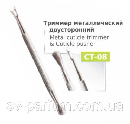 CT-08 Триммер металлический двусторонний LUXURY