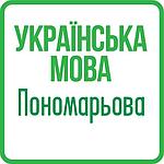 Укр. мова та розвиток мовлення 3 кл (Пономарьова) НУШ